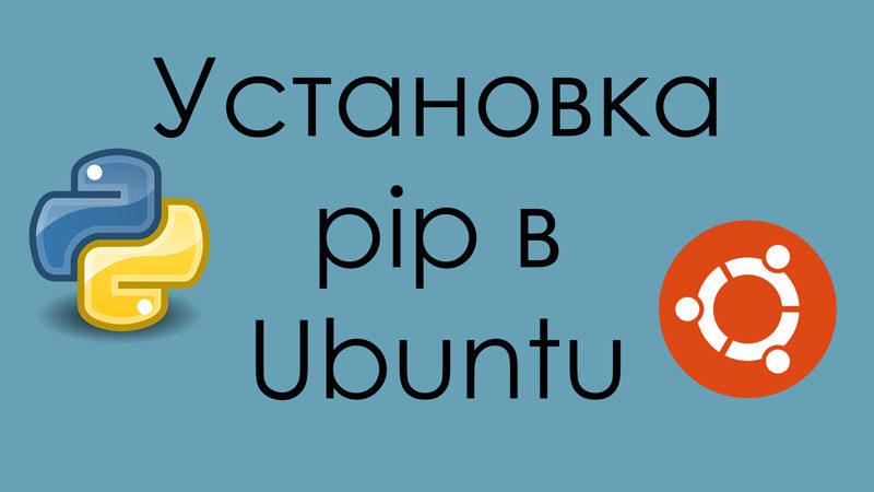 Pip на Ubuntu