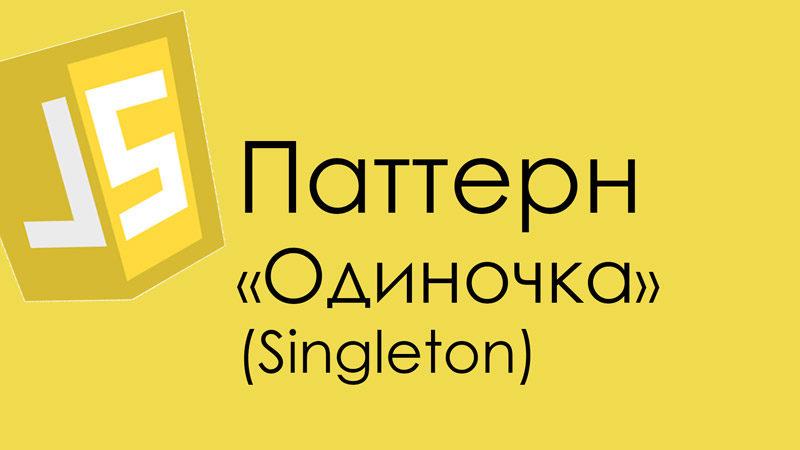 Шаблон (паттерн) Singletone