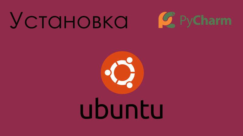 Установка PyCharm для Python в Ubuntu