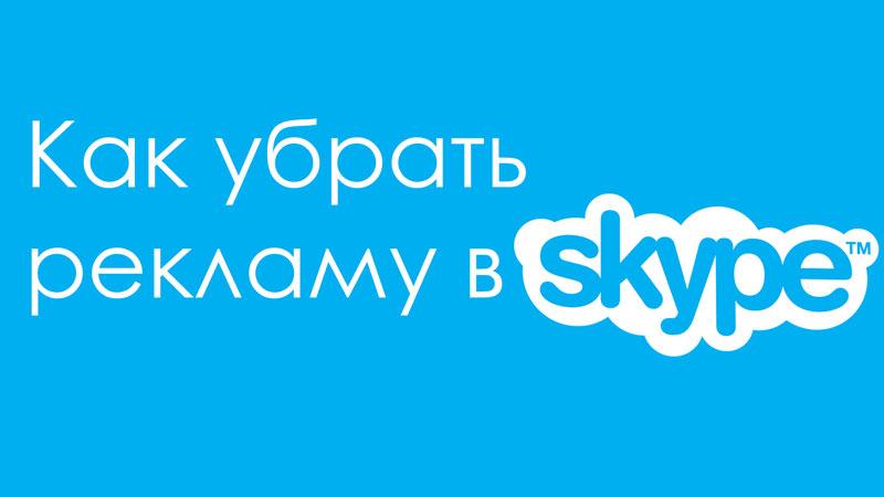 Отключаем рекламу в Skype
