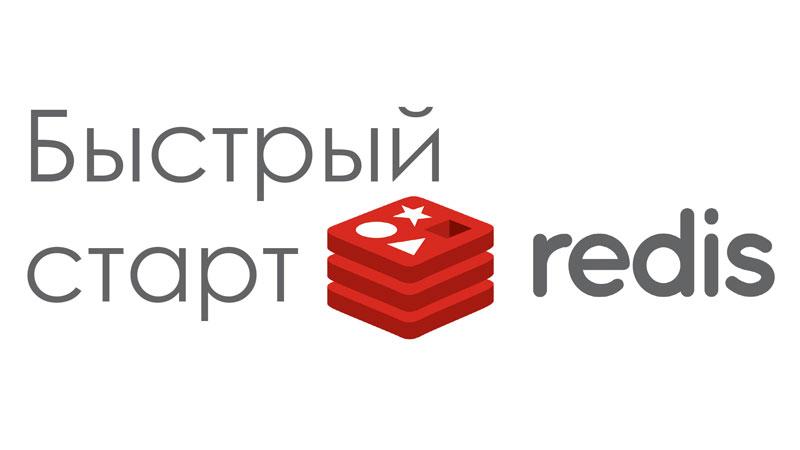 Как установить Redis