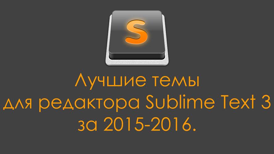 темы для Sublime Text 3