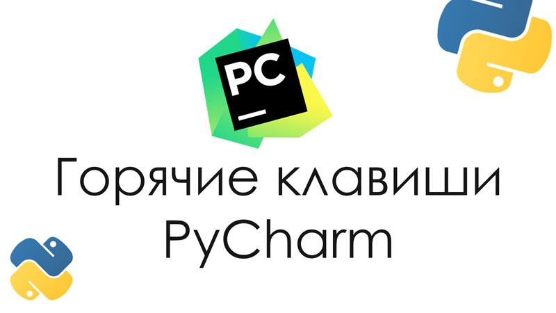 картинка горячие клавиши pycharm