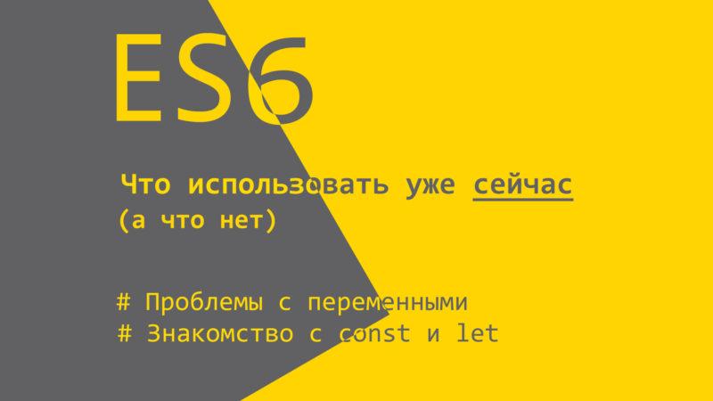 es6 знакомство с const и let