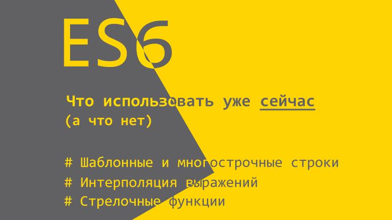 es6 нововведения